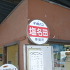 松本市移住の心境