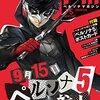 『ペルソナマガジン P5 Special』2016年10月23日号