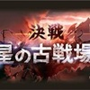 特別編 )闇古戦場を振り返る