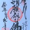 御朱印集め 江西禅寺(Kouzeizenji):三重