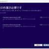 エラー0xc1900208でWindows 10のアップデートが行えない問題