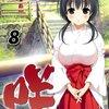 咲-saki- 第8巻