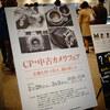 【CP+2019】中古カメラフェアにて澤村徹著「ライカMLレンズ・ベストセレクション」をフライングゲット。サインもいただきました