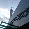 上海海洋水族館に行ってきた!