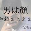 モテる人の特徴男編「男は顔じゃねぇぇぇぇ!」