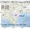 2017年08月02日 13時58分 十勝地方中部でM2.5の地震