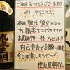 メリークリスマス♪( ´▽`)イベント開催!