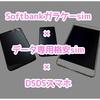 Softbankガラホsimとデータsim(docomo/au)をDSDSスマホ1台で運用する方法!?