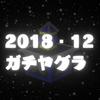 Xランキング BEST500 ブキ使用率調査(2018年12月ガチヤグラ)