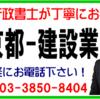 足立区:お急ぎの建設業許可新規申請/建設業許可更新/土日も対応!TEL:03-3850-8404(経験豊富な女性行政書士がお手伝い!)足立区建設業許可サポート