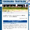 世界トライアスロンシリーズ横浜大会2021の優先エントリー案内が来た!