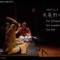 アルナングシュ・チョウドリィ来日公演 in武蔵野公会堂ホールの演奏ダイジェスト映像をアップしました!