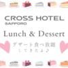 【札幌】クロスホテル札幌でランチ&デザート食べ放題(デセールガレリー)