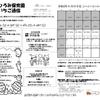 ひろみ保育園 いちご通信2020年6月号・7月号