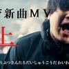 岡崎体育新曲MV公開で炎上!理由は何?騒動まとめ|ファンは「気にしないで」