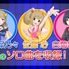ナゴヤドーム公演day1お疲れ様でした!! CM12が発売決定!