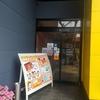 7月30日 三益球殿 上川井店に昼から行ってみました。