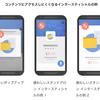 Googleさんが邪魔なモバイル広告に対してランキングを下げるそうです