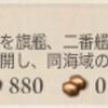 【艦これ】新編「第一戦隊」、抜錨せよ!攻略