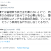 2019/12/20 - ちりきん氏の住宅に関するTweet