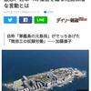 「北朝鮮のスパイ・韓国民主労総」が「北朝鮮工作員を徴用工」として軍艦島に送り込んで来た!