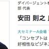 いよいよ10月9日は民泊EXPO in 大阪 。