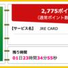 【ハピタス】JRE CARDが期間限定2,775pt(2,775円)♪ さらに最大5,000円相当のポイントプレゼントも! 初年度年会費無料♪ ショッピング条件なし♪