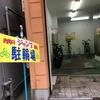 東京写真10選その1(十条・東十条編)