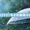 九州2021年8月豪雨の影響