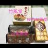 信州3大銘菓のひとくち栗羊羹をご紹介いたします!