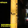 Kayakaya〜2020年11月のグルメその6〜