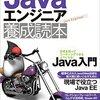 Javaエンジニア養成読本が出ます!