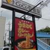 CoCo壱 多摩桜ヶ丘店の限定メニュー「カレー担担麺」を食した感想
