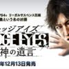【PS4】JUDGE EYES:死神の遺言 が12月13日に発売!体験版配信やプレイ動画内容も公開!