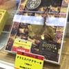 羽田空港 のお土産を「d払い20%還元」で買う