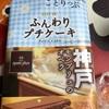 ことりっぷ ふんわり プチケーキだよ(神戸 モンプリュのオペラ)