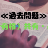 ≪宅建試験対策≫≪過去問≫(所有権)共有・占有