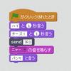 ScratchをArduinoと連携させて赤外線リモコンの信号を出す(Scratch側からArduinoスケッチ内に書いた処理を呼び出す)