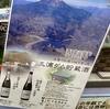 三浦ダム(長野県王滝)