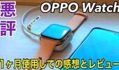 電池持ちはどうなった?「OPPO Watch」1ヶ月実用レビュー・感想【日本版】