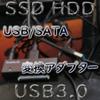 【SSD/HDD増設】ディスクを外付けしよう!容量増加・検証用USB/SATA変換アダプター