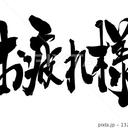 懲役40年 初級編