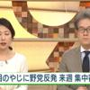 「新型肺炎・日本の対応」、「奈良県民『放送法守れ』とNHKを提訴」「ツィッターJAPANと日本青年会議所」など