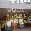ついさっき閉店しました。。。トライアル倉敷店