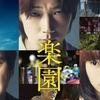 「楽園」(ネタバレ)事件は描いても人を描かず。吉田修一「犯罪小説集」を映画化