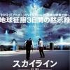 【2行目からネタバレ】『スカイライン 征服』感想。何やかんや続編の伏線があった完成度だけは高い映画