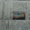 7月6日のオスプレイ反対行動(千葉県)
