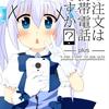 89 冬コミ 3 日目 東ハ-35a で新刊「ご注文は携帯電話ですか?-plus-」を頒布します