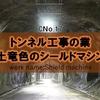 【トンネル工事業】土竜色のシールドマシンとは?どういう会社で、どういう業種?