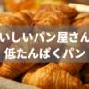【おいしいパン屋さん】ファリーヌの低たんぱくパンを注文してみました